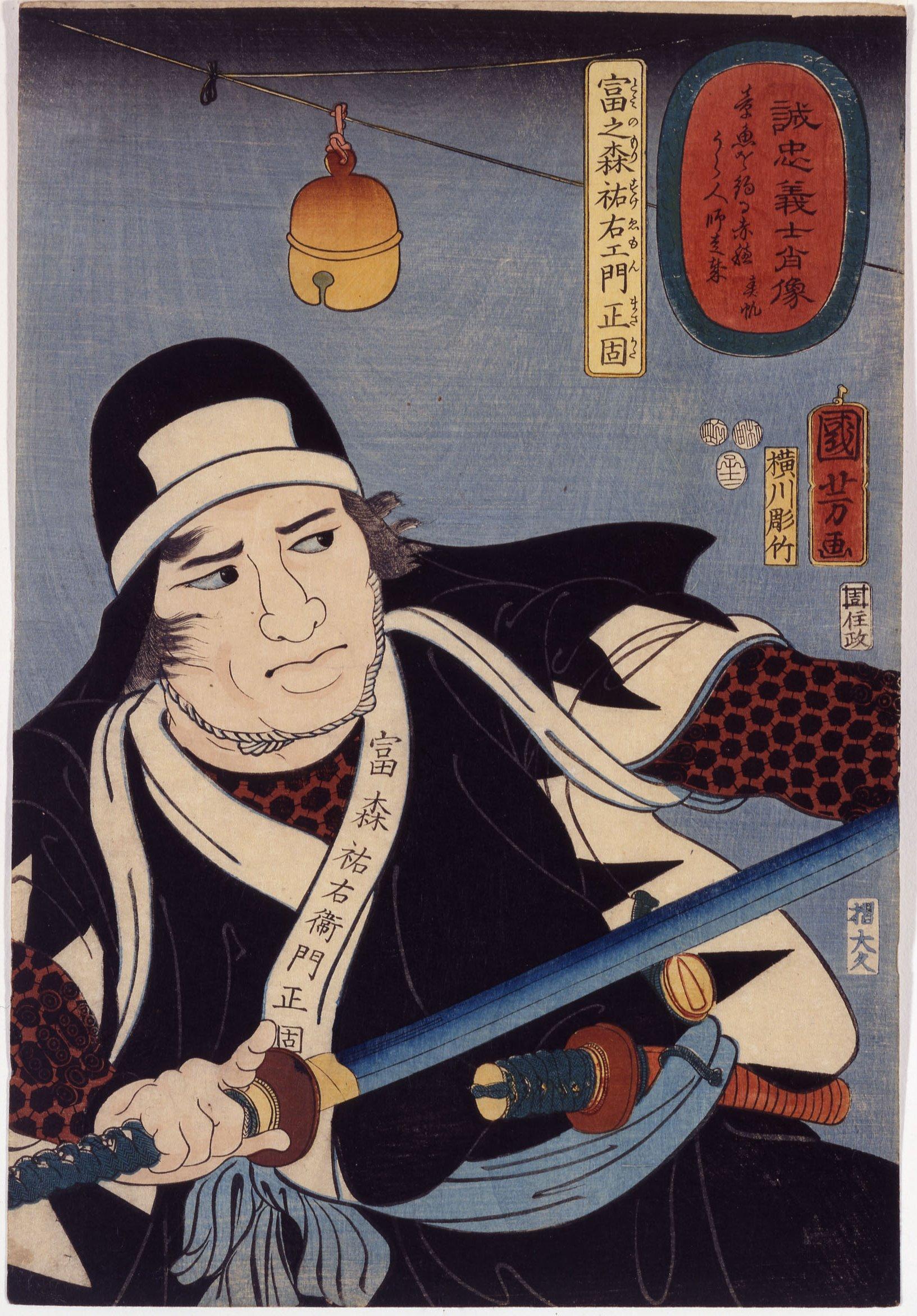 60.D05.535 Tomimori Sukeyemon Masakata, 1852, woodblock print, by Utagawa Kuniyoshi, D'amour Museum of Fine Arts, Springfield Museums, Springfield, MA